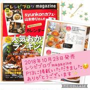 【レシピブログmagazine】掲載のお知らせ
