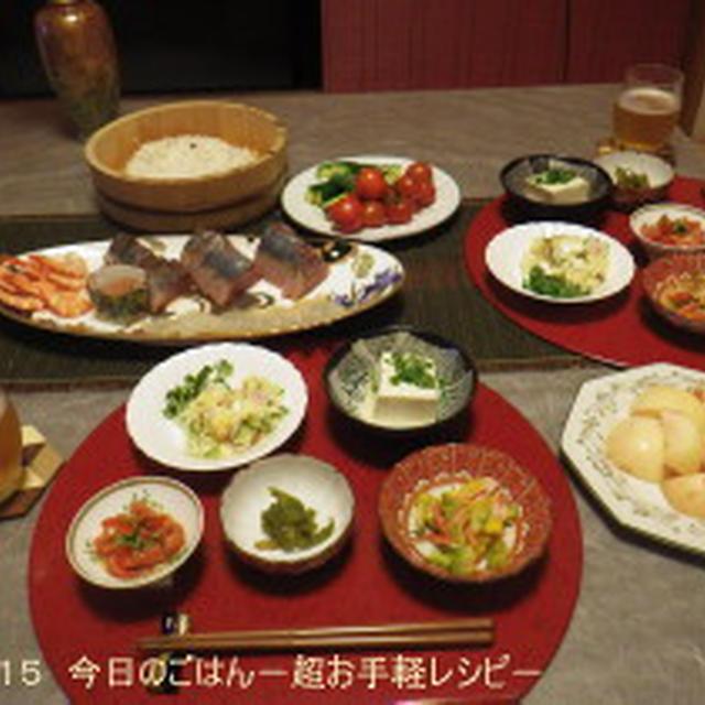 7/21の晩ごはん セルフ海鮮丼とお野菜系小鉢5品で簡単に(^_-)-☆