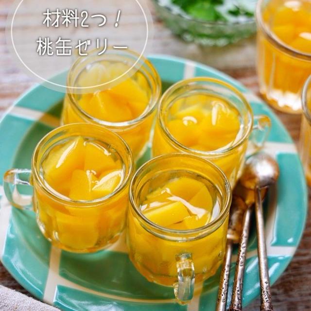 ♡材料2つ!桃缶ゼリー♡【#簡単レシピ #ゼラチン #火を使わない #おやつ】