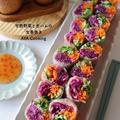 【生春巻きレシピ】悶絶っした♡と初めて食べる美味しいやつと甘酢野菜と生ハムの生春巻き