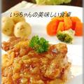 鶏のソテー☆お酢入り野菜たっぷりソース煮 by エリオットゆかりさん