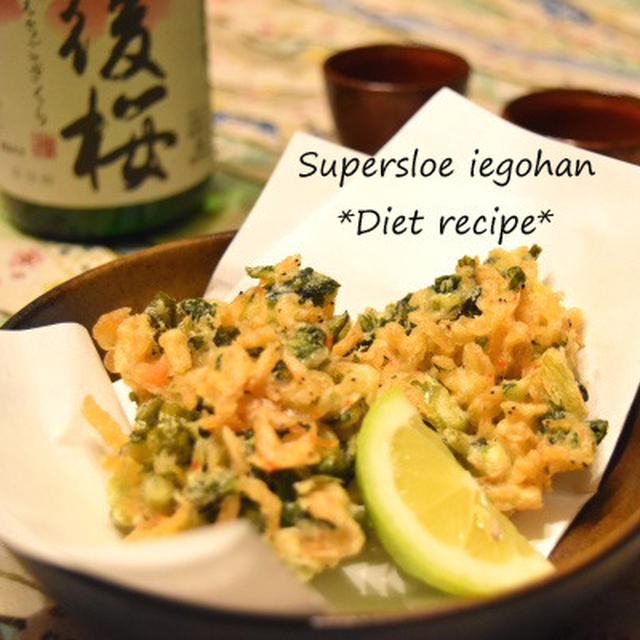 絶対に失敗しない「かき揚げ、小エビと大根葉」冷蔵庫の残り物でおいしく作れるレシピ。