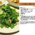 二十日大根紅白と春菊ときゅうりのサラダ サラダ -Recipe No.1121- by *nob*さん