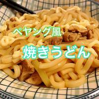 マヨネーズが決め手!簡単なペヤング風焼きうどんの作り方(レシピ)