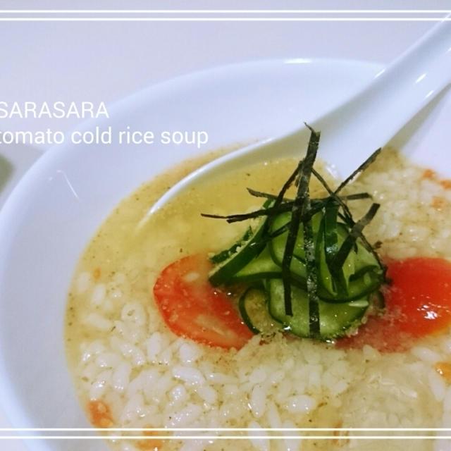 【Recipe:サラサラトマト冷や汁】お盆休みのレシピは夏ランチ特集 2 そしてたまさんは1人…