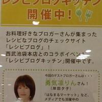 レシピブログキッチンイベント (レシピブログさん&西武池袋さんコラボイベント)