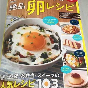 レシピ本掲載のおしらせ