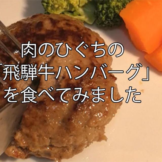 肉のひぐちの「飛騨牛ハンバーグ」を通販で購入して食べてみた【レビュー】