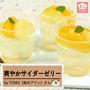 【動画レシピ】シュワッと爽やか~♪夏にぴったり!「サイダーゼリー」