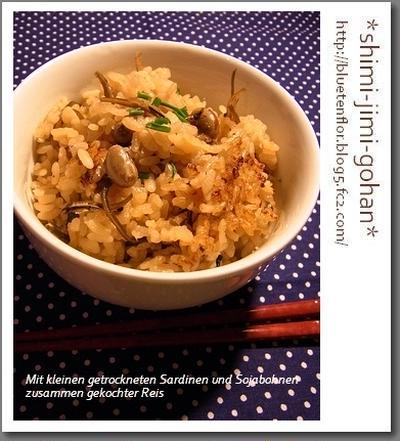 煮干しと煎り大豆の炊き込みご飯