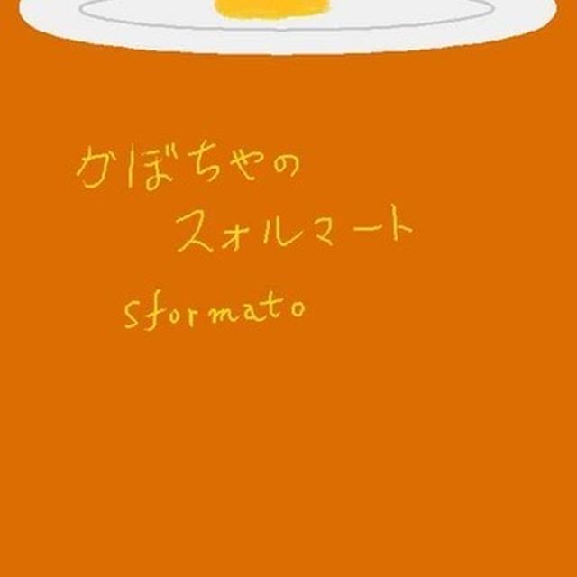 かぼちゃのスォルマートsformato