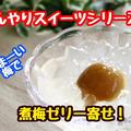 【レシピ】大人のスイーツ!梅酒ゼリー!