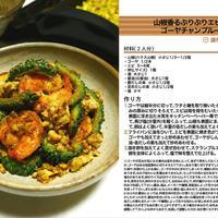 山椒香るぷりぷりエビのゴーヤチャンプルー 炒め物料理 -Recipe No.1264-