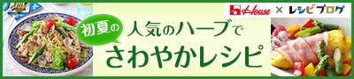 かんたん&オシャレ!初夏の料理のヒント&レシピ