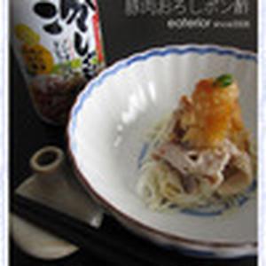 豚おろしポン酢のせ素麺