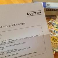'大豆のおやき'〜お料理だいず水煮〜ご当選♪