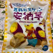 数量限定・カルディオリジナル 豆乳ビスケット 安納芋クリーム