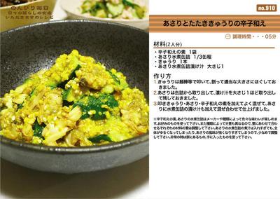 あさりとたたききゅうりの辛子和え -Recipe No.910-