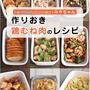 電子書籍12冊目!「作りおき鶏むね肉のレシピ」出版されました!