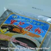 台湾 食べる旅48