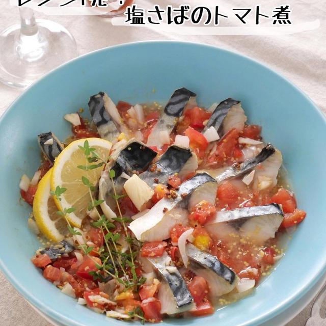 レンジ1発!塩サバのトマト煮風