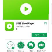 ☆LINEライブのお知らせ☆