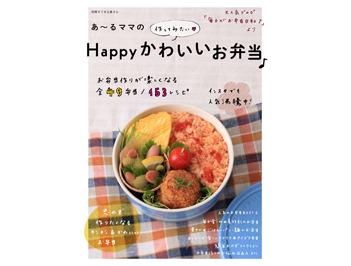 料理本「あ~るママの作ってみたい Happyかわいいお弁当♪」を5名様にプレゼント!