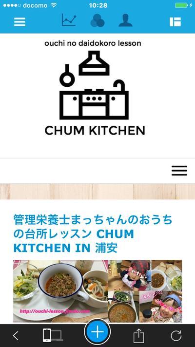 スマホ目線のホームページ作りへ〜おうちの台所レッスンCHUM KITCHEN〜