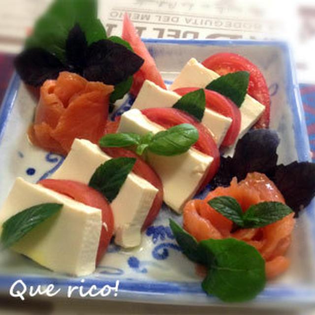塩豆腐でヘルシーカプレーゼ~我が家のハーブを添えて~