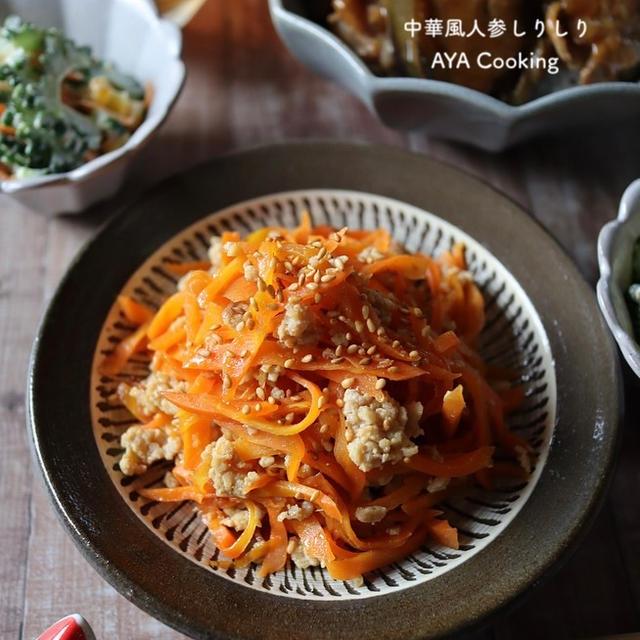 【ひき肉レシピ】伸び始め♡と楽しみ!と中華風人参しりしり