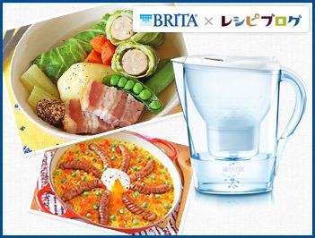 BRITAの水でつくる♪世界の料理レシピコンテスト