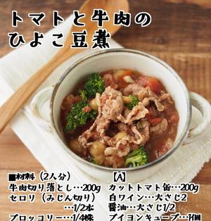 レンジで簡単!トマトと牛肉のひよこ豆煮