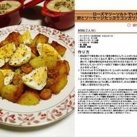 ローズマリーソルトでいただく卵とソーセージ入りコンガリホクホクポテト ハーブ料理 -Recipe No.1352-