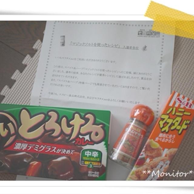 ビックリ☆入賞(><)