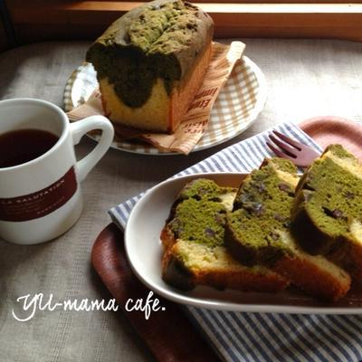 極上 小倉抹茶の2層パウンドケーキ*ビッグオムライスランチ*