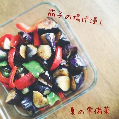 夏の常備菜★茄子の揚げ浸し