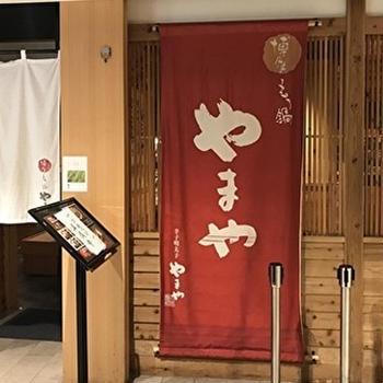 「やまや  エキマルシェ大阪店(和食)」→「スターバックス ルクア店」