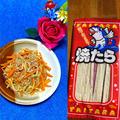 【駄菓子アレンジレシピ142】