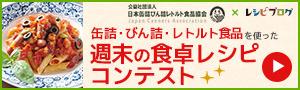 缶詰・びん詰・レトルト食品の週末レシピ