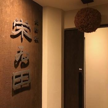 北野坂栄ゐ田~神戸市中央区