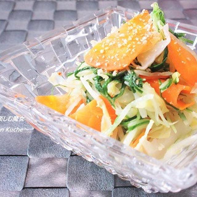 5分で出来てドレッシング要らず。いくらでも食べられる『水菜キャベツ人参サラダ』