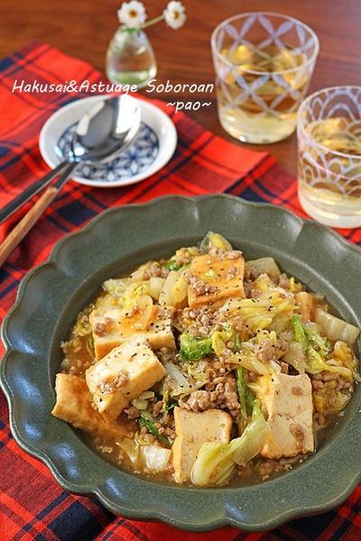 フライパンで簡単!白菜と厚揚げ豆腐の旨辛そぼろあんかけ♪どんぶりにも