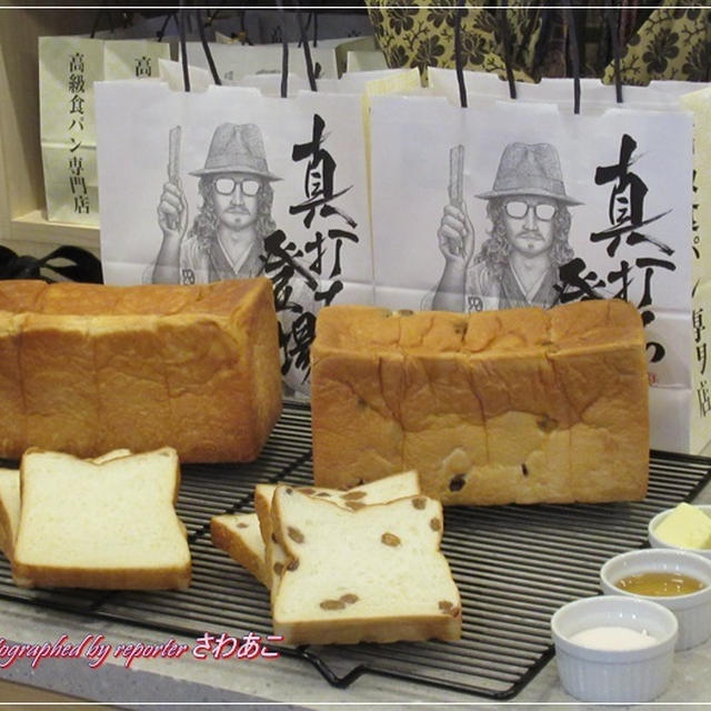 高級食パン専門店「真打ち登場」大山東口店で、新しい食パンの食べ方に出会う!