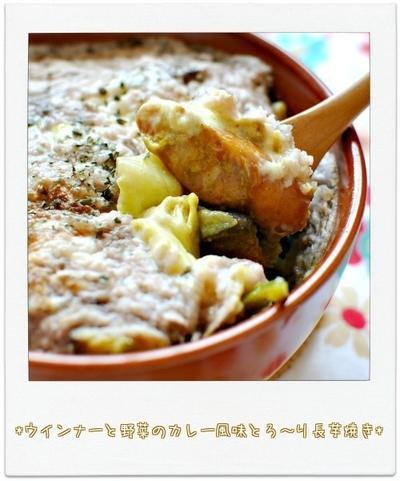 ☆ウインナーと野菜のカレー風味とろ~り長芋焼き / 17日の朝ごはん☆