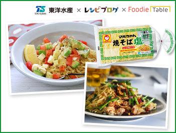 マルちゃん焼そばアレンジレシピ&フォトコンテスト