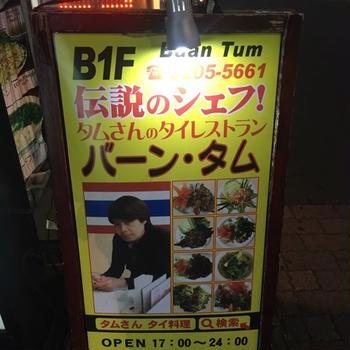 【お店】東京で一番本格的なタイ料理*バーンタム