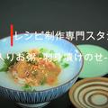 【レシピ動画】お正月のお餅をアレンジしてみては?餅入りお粥-刺身漬けのせ- by 料理研究家 指宿さゆり さん