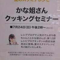 7/24 特別編:かな姐さんのイベント@池袋西武(レシピブログ)