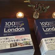 「ロンドンでしたい100のこと」出版記念パーティーへ