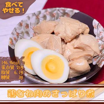 【楽やせレシピ】鶏むね肉のさっぱり煮